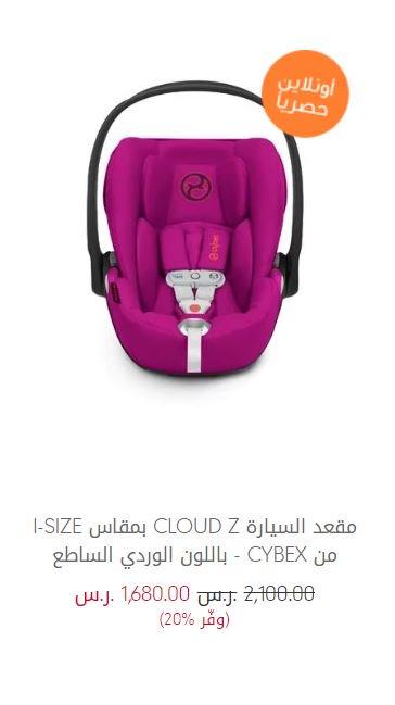 مقاعد سيارة للاطفال mothercare رضع